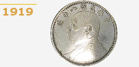 Yuan Shih Kai golden harvest one dollar